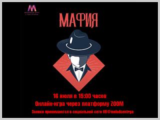 Онлайн-игра «Мафия» пройдет в Горно-Алтайске