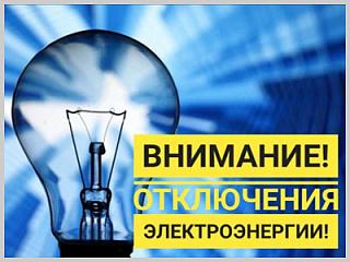 Внимание, отключение электроэнергии