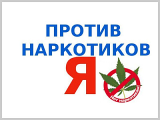 Акции против наркомании лечение от наркомании в казахстане