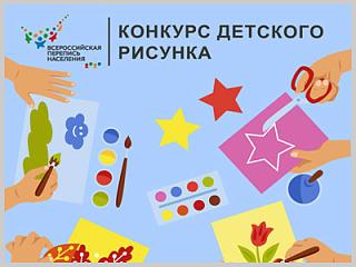 Юнных горожан и их родителей приглашают принять участие в конкурсе детского рисунка переписи